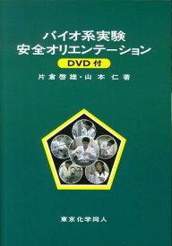 バイオ系実験安全オリエンテーション DVD付 [ 片倉啓雄 ]