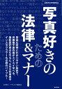 写真好きのための法律&マナー (Asahi Original アサヒカメラ特別編集) [ 吉川明子 ]