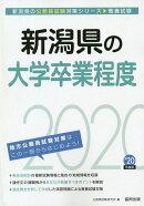 新潟県の大学卒業程度(2020年度版)