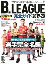 B.LEAGUE完全ガイド(2019-20) B1・B2・B3全48チーム選手完全名鑑付き! (COSMIC MOOK)