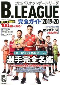 B.LEAGUE完全ガイド2019-20 (コスミックムック)