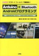 Arduino+Bluetooth Androidプログラミング