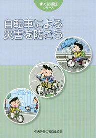 自転車による災害を防ごう (すぐに実践シリーズ)