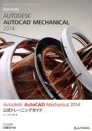Autodesk AutoCAD Mechanical 2014公式トレーニング