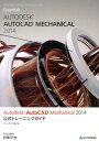 Autodesk AutoCAD Mechanical 2014公式トレーニング [ オートデスク株式会社 ]