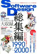 Software Design総集編(1990〜2000)
