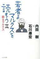 若者よ、マルクスを読もう(2)