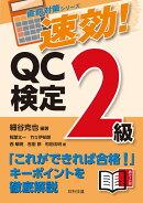速効! QC検定2級