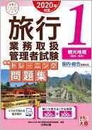 旅行業務取扱管理者試験標準トレーニング問題集(1 2020年対策)