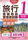 旅行業務取扱管理者試験標準トレーニング問題集(1 2020年対策) 国内・総合受験対応 観光地理〈国内・海外〉 (合格…