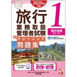 旅行業務取扱管理者試験標準トレーニング問題集(1 2020年対策) 観光地理〈国内・海外〉 (合格のミカタシリーズ)