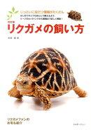 リクガメの飼い方改訂版