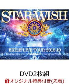 【楽天ブックス限定 オリジナル配送BOX】【楽天ブックス限定先着特典】EXILE LIVE TOUR 2018-2019 STAR OF WISH(DVD2枚組 スマプラ対応)(コンパクトミラー付き) [ EXILE ]