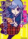 今週のかなでさん(1) (アクションコミックス COMICO BOOKS) [ チョモランマ服部 ]