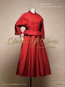 鈴木圭の考えるドレスアップドレス