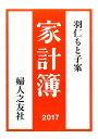 家計簿(2017年) [ 羽仁もと子 ]