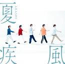 夏疾風 (初回限定盤 CD+DVD)