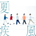 夏疾風 (初回限定盤 CD+DVD) [ 嵐 ]