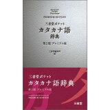 三省堂ポケットカタカナ語辞典第2版プレミアム