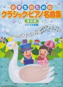 小学生のためのクラシック・ピアノ名曲集改訂版