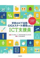 学校のICT活用・GIGAスクール構想を支える ICT支援員