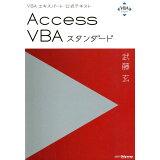 Access VBAスタンダード (VBA Expert)