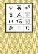 【バーゲン本】完本・突飛な芸人伝ー河出文庫