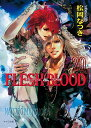 FLESH&BLOOD(20) (キャラ文庫) [ 松岡なつき ]