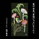 藍川由美「童謡ジャズ」をうたう