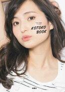 【予約】KOTOKO BOOK