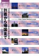 帰国ガイド(2010年度版)