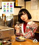 夢眠ねむのまどろみのれん酒 第5燗【Blu-ray】