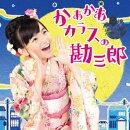 かあかあカラスの勘三郎/Danceしない? (CD+DVD)