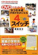 DVDでわかるヨコミネ式子供が天才になる4つのスイッチ