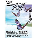 共同通信ニュース予定(2020)