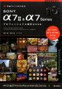 作品づくりのためのSONY α7 2 & α7Seriesプロフェッショナル撮影 [ 清水徹 ] ランキングお取り寄せ