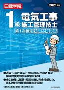 1級電気工事施工管理技士 第1次検定対策問解説集 2021年版
