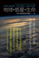 地球・惑星・生命