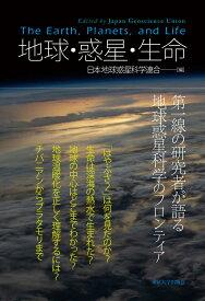 地球・惑星・生命 [ 日本地球惑星科学連合 ]