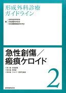 形成外科診療ガイドライン(2)