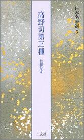 日本名筆選(5) 高野切第三種