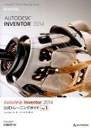 Autodesk Inventor 2014公式トレーニングガイド(vol.1)