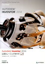 Autodesk Inventor 2014公式トレーニングガイド(vol.1) (Autodesk official training gui) [ Auto...