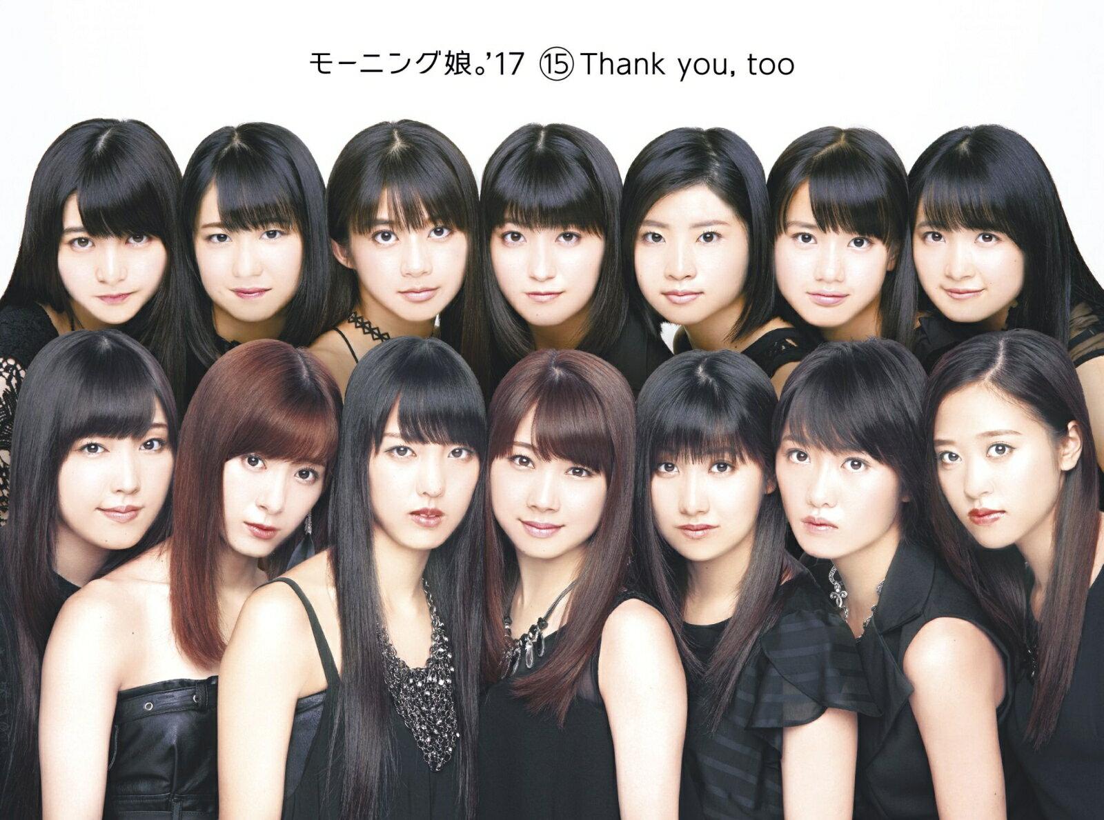 15 Thank you, too (初回限定盤 CD+Blu-ray) [ モーニング娘。'17 ]