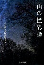 山の怪異譚 [ 山の怪と民俗研究会 ]