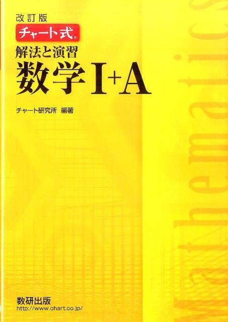 チャート式解法と演習数学1+A改訂版 [ チャート研究所 ]