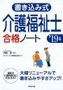 書き込み式 介護福祉士合格ノート '19年版 [ 寺島 彰 ]
