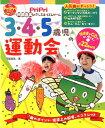 3・4・5歳児の運動会 阿部直美のダンス&リズムゲーム (Pripriブックス) [ 阿部直美 ]