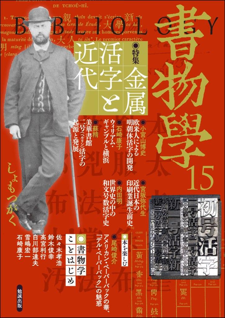 書物学 第15巻  金属活字と近代 [ 編集部 ]