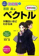 志田晶のベクトルが面白いほどわかる本